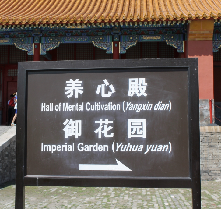 hall of mental cultivation